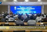 两岸学者齐聚福州研讨物联网技术与产业发展