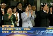 """传辜宽敏撮合2020""""蔡赖配"""" 卓荣泰:选副手是蔡职权"""