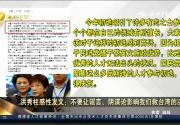 洪秀柱感性发文:不要让谣言、阴谋论影响我们救台湾的决心
