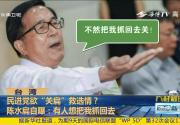 """民进党欲""""关扁""""救选情?陈水扁自曝:有人想把我抓回去"""