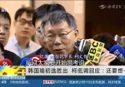 韩国瑜初选胜出  柯低调回应:还要想一下