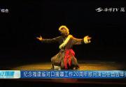 纪念福建省对口援疆工作20周年慰问演出在昌吉举行