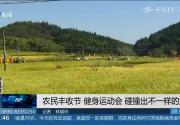 宁化:农民丰收节 健身运动会 碰撞出不一样的火花
