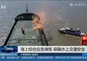 宁德:海上综合应急演练 保障水上交通安全