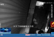 泉州:醉卧工厂大门 抱住大腿求一睡!