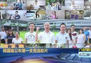 韩国瑜公布第一支竞选影片