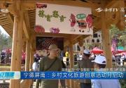 宁德屏南:乡村文化旅游创意活动月启动