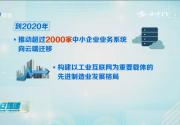 福州:推动工业互联网加快应用