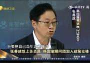 张善政怼上苏贞昌  韩国瑜顾问团加入政策交锋