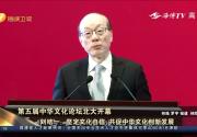 第五届中华文化论坛北大开幕