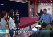 厦门:500多名大学生参与志愿服务 迎金鸡百花电影节