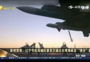 """新闻背景:辽宁号航母编队曾多次通过台湾海峡及""""绕台""""航行"""