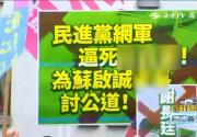 """杨蕙如雇网军""""带风向"""" 蓝营""""抬棺""""赴台外事部门抗议"""