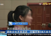 诈骗闺蜜投资美容院  女子获刑三年