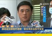 郝龙斌谈郝伯村遗愿 盼台湾永远和平安全