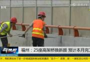 福州:25座高架桥换新颜 预计本月完工