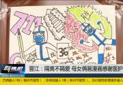 晋江:隔离不隔爱 母女俩画漫画感谢医护人员