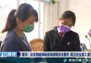 莆田:法官跨越海峡连线调解涉台案件 助力企业复工复产