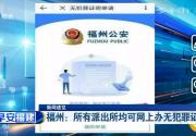 福州:所有派出所均可网上办无犯罪证明
