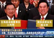 两岸签署ECFA满10周年 台媒:对台湾经济贡献重大 民进党当局不废止了?