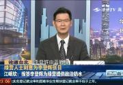 江岷钦:报答李登辉为绿营提供政治奶水
