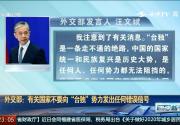 """外交部:有关国家不要向""""台独""""势力发出任何错误信号"""