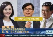 高雄市长补选政见辩论会  蓝、绿、白三方5日展开协调