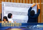 高雄议长补选结果出炉 国民党候选人曾丽燕获35票当选