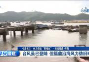 台风虽已登陆 但福鼎沿海风力依旧未减