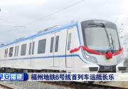 福州地铁6号线首列车运抵长乐