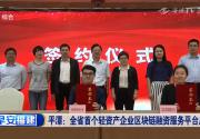 平潭:全省首个轻资产企业区块链融资服务平台启动