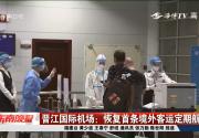 晋江国际机场:恢复首条境外客运定期航线