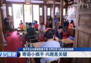 福州市业余围棋联赛开赛 世界冠军马晓春现场助阵