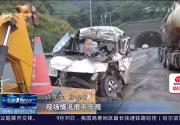 福州:鼓岭隧道内面包车追尾环卫车