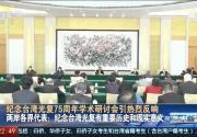 纪念台湾光复75周年学术研讨会引热烈反响