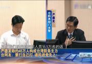 严德发称约45万人构成台湾防务主力 台网友:要打自己打 请民进党先上!