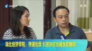 《台湾新闻脸》3月5日