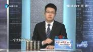 《台湾新闻脸》6月4日