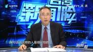 《臺灣新聞臉》10月15日