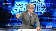 《台湾新闻脸》11月19日