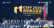 第一届IM两岸青年影展成功举行  王小帅领衔众电影人为青年电影助力
