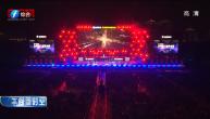 《全球流行音乐金榜》在厦唱响 20多名歌手助阵
