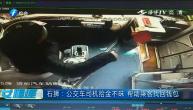 石狮:公交车司机拾金不昧 帮助乘客找回钱包