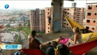 高空扁带运动风靡巴西第一大城市