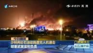 沙特两处石油设施遭无人机袭击