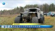 俄罗斯举行沼泽地越野车挑战赛