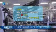 2019年9月份福建省工业生产者出厂价格同比下降0.4%