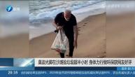莫迪光脚在沙滩捡垃圾超半小时 身体力行做环保获网友好评