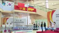 2019年国际射联步手枪世界杯总决赛 福建籍选手张靖婧获得中国队首金