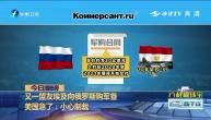 又一盟友埃及向俄罗斯购军备   美国急了:小心制裁
